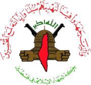 Palestinian Islamic Jihad Logo